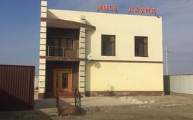 Здание, мкр Самал, Мкр Самал площадью 270 м² за 700 000 〒 в Атырау, мкр Самал