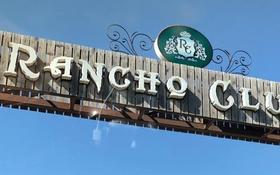 Зона отдыха Rancho club за ~ 1.1 млрд 〒 в Каскелене