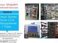 Магазин площадью 12 м²