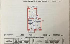 3-комнатная квартира, 80 м², 9/9 этаж, Кенжебека Кумисбекова 12/2 за ~ 30 млн 〒 в Нур-Султане (Астана), Сарыарка р-н