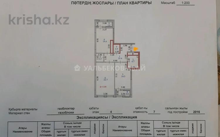 2-комнатная квартира, 73 м², 4/7 этаж, Мәңгілік Ел 48 — Улы Дала за 29.7 млн 〒 в Нур-Султане (Астана)