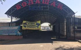 Рынок Болашак за 200 млн 〒 в Таразе