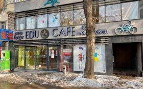 Магазин площадью 161.7 м², Абылай Хана (Коммунистическая) 68 — Гоголя за 1 млн 〒 в Алматы, Алмалинский р-н