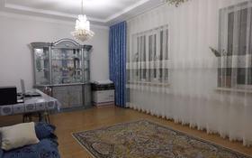 6-комнатный дом, 135 м², 8 сот., мкр Кайтпас 2 7 — Жеруйык за 32 млн 〒 в Шымкенте, Каратауский р-н