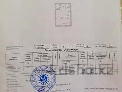 1-комнатная квартира, 40 м², 2/8 этаж, Бокейханова 28 — Бухар жырау за 14.5 млн 〒 в Нур-Султане (Астана), Есиль р-н — фото 16