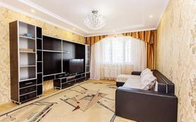 3-комнатная квартира, 100 м², 6/12 этаж посуточно, Сыганак 10 — Сауран за 15 000 〒 в Нур-Султане (Астана), Есиль р-н