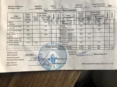 3-комнатная квартира, 112 м², 5/5 этаж, мкр Думан-2 за 30.5 млн 〒 в Алматы, Медеуский р-н — фото 51