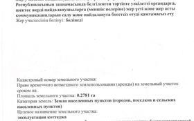 Участок 27 соток, улица Аягоз за 87 млн 〒 в Нур-Султане (Астана)