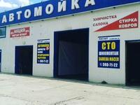 Комплекс Автомойка, Сто