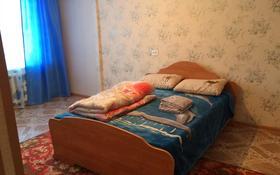 1-комнатная квартира, 35 м² посуточно, Потанина за 4 000 〒 в Усть-Каменогорске