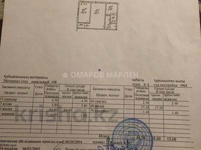 2-комнатная квартира, 45 м², 1/4 этаж, мкр №1 — проспект Алтынсарина за 13.4 млн 〒 в Алматы, Ауэзовский р-н — фото 5
