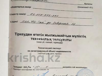Дача с участком в 6 сот., Северная 32 за 2.2 млн 〒 в Талдыкоргане — фото 8