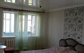 2-комнатная квартира, 46.3 м², 3/5 этаж помесячно, Валиханова 1 за 50 000 〒 в Темиртау