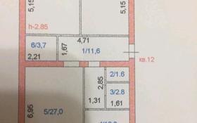 3-комнатная квартира, 103 м², 4/5 этаж, Островского за 26 млн 〒 в Кокшетау