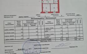 3-комнатная квартира, 71.2 м², 3/5 этаж, мкр Кунаева за 27 млн 〒 в Уральске, мкр Кунаева