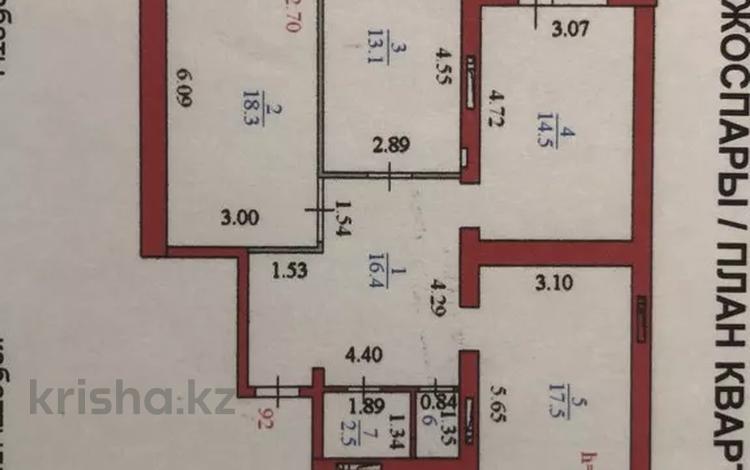 3-комнатная квартира, 84.9 м², 5/9 этаж, Иманбаева 2 за 30 млн 〒 в Нур-Султане (Астана), Алматинский р-н