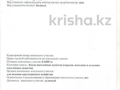 Участок 44 сотки, мкр Карагайлы за 7 млн 〒 в Алматы, Наурызбайский р-н — фото 7