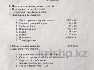 Промбаза 1 га, Шевченко за 100 〒 в Федоровка — фото 2