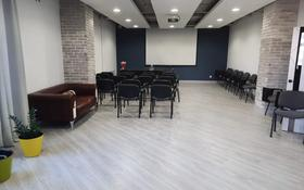 Офис площадью 142 м², Богенбай Батыра 56а — Торайгырова за 43 млн 〒 в Нур-Султане (Астане), р-н Байконур