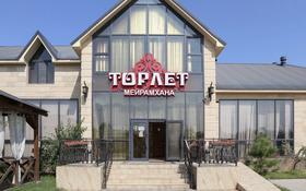 Зал торжеств. Ресторан. Действующий бизнес. за 430 млн 〒 в Шымкенте, Каратауский р-н