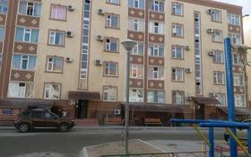 1-комнатная квартира, 40 м², 3/5 этаж посуточно, 3-й мкр, 3 мкр 7 за 6 000 〒 в Актау, 3-й мкр