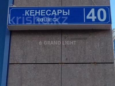 Офис площадью 12 м², Кенесары 40 — Габдуллина за 52 000 〒 в Нур-Султане (Астана), р-н Байконур — фото 3