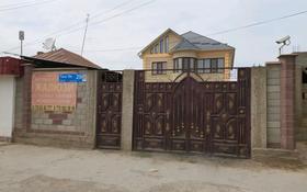 10-комнатный дом, 300 м², Толе би 29 за 45 млн 〒 в Арыси