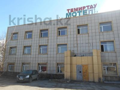 Здание, площадью 1296.7 м², Карагандинской шоссе 1/2 за ~ 25.6 млн 〒 в Темиртау