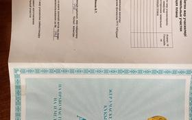 Участок 0.0572 га, проспект Аль-Фараби 71/24 — Ремизовка за 115 млн 〒 в Алматы, Бостандыкский р-н
