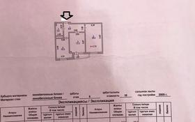 2-комнатная квартира, 54 м², 6/10 этаж, Сыганак за 24 млн 〒 в Нур-Султане (Астана), Есиль р-н