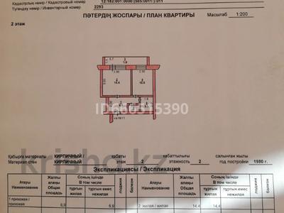 1-комнатная квартира, 39 м², 2/2 этаж, Чехова 11 — Горького за 3.2 млн 〒 в Карабалыке