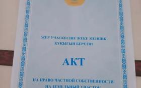 Участок 5 га, Сарыаркинский район за 180 млн 〒 в Нур-Султане (Астана), Сарыарка р-н