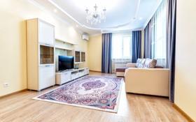 4-комнатная квартира, 110 м², 12/17 этаж посуточно, Сарайшык 7 за 25 000 〒 в Нур-Султане (Астана), Есиль р-н