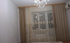 3-комнатная квартира, 70 м², 7/9 этаж, 10 микр за 22 млн 〒 в Аксае