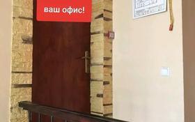 Офис площадью 50 м², Ауэзова 38 — Дакенулы за 130 000 〒 в Нур-Султане (Астана), Сарыарка р-н