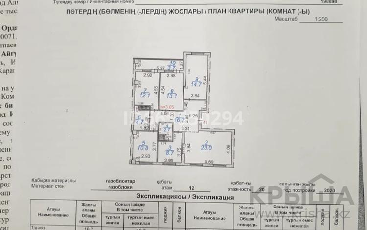 5-комнатная квартира, 110 м², 12/20 этаж, Волочаевская 44/2 за 30.5 млн 〒 в Карагандинской обл.