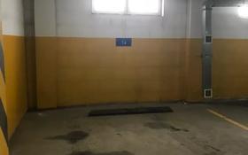 Парковочное место за 15 000 〒 в Нур-Султане (Астана), Есиль р-н