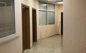 Офис площадью 94 м², Аль Фараби — Козыбаева за 380 000 〒 в Алматы, Бостандыкский р-н