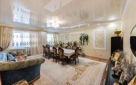 4-комнатная квартира, 176 м², 2/7 этаж, Темирбека Жургенова 18/1 за 70 млн 〒 в Нур-Султане (Астана)