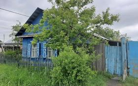 3-комнатный дом, 53.2 м², 475 сот., улица Воровского 221 — Дусмухамбетова за 3.5 млн 〒 в Петропавловске