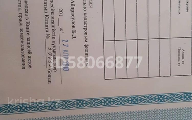 Участок 9 соток, Алтын кун 11 за 1.2 млн 〒 в Косозен