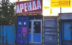 Склад бытовой 15 га, Гудермесская — Штурманская за 30 000 〒 в Караганде, Казыбек би р-н