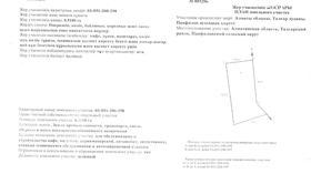 Участок 0.51 га, Панфилово (Табаксовхоз) за 20 млн 〒