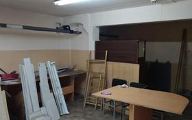 Помещение площадью 45 м², Космическая 6 за 45 000 〒 в Усть-Каменогорске