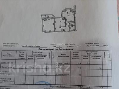 2-комнатная квартира, 58 м², 6/15 этаж, Сарыарка 50 — Московская за 18.8 млн 〒 в Нур-Султане (Астане), Сарыарка р-н