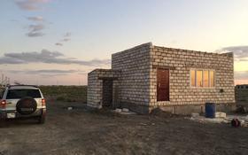 2-комнатный дом, 50 м², 16 сот., Еркинкала 24 за 5 млн 〒 в Атырау