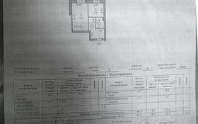1-комнатная квартира, 41.8 м², 3/5 этаж помесячно, Юбилейный мкр 18 за 60 000 〒 в Костанае