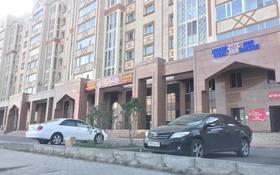 Помещение площадью 145 м², Нажимеденова 16а — Тауелсыздык за 34.5 млн 〒 в Нур-Султане (Астана)