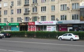 Магазин площадью 30 м², Бейбитшилик 44 — Маскеу за 17.5 млн 〒 в Нур-Султане (Астана), Сарыарка р-н