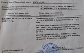 Участок 10 га, Авражня 3 — Алматинская за 10 млн 〒 в Жанаконысе